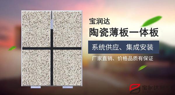 陶瓷薄板一体板